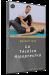 La Técnica Hipopresiva
